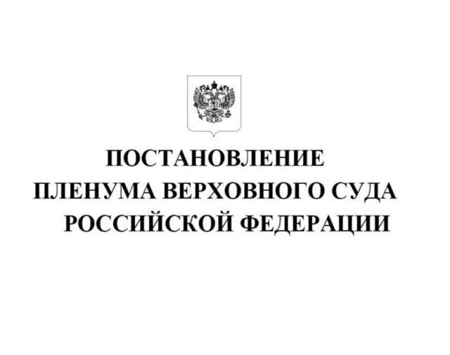 Вынесено Постановление Пленума Верховного Суда Российской Федерации от 27 декабря 2016 года № 64