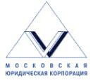 ООО «Московская юридическая корпорация»